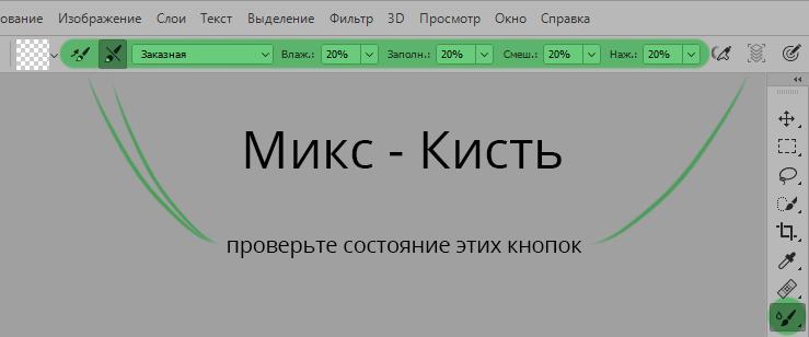 Настройки Микс-Кисти