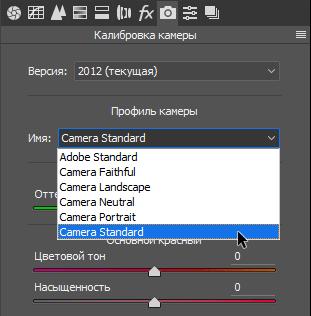Профиль камеры в Adobe Camera RAW